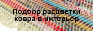Выбор цвета ковра