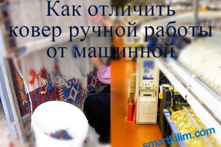 Kak_otlichit_kover_ruchnoy_raboty_ot_mashinnoy_Как отличить ковер ручной работы от машинной