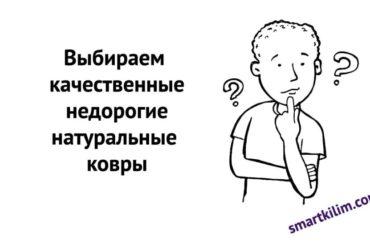 Kachestvennie_nedorogie_kovry_Качественные недорогие ковры