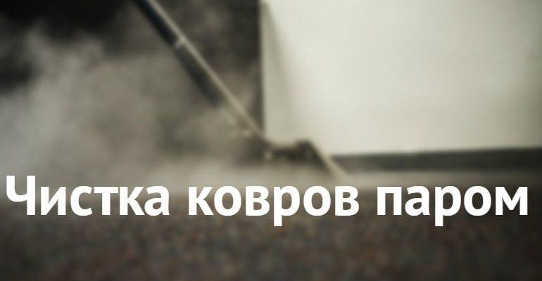 Chistka_kovrov_parom_Чистка ковров паром