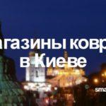 Magaziny_kovrov_v_Kieve_Магазины ковров в Киеве