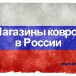 Magaziny_kovrov_v_Rossii_Магазины ковров в России