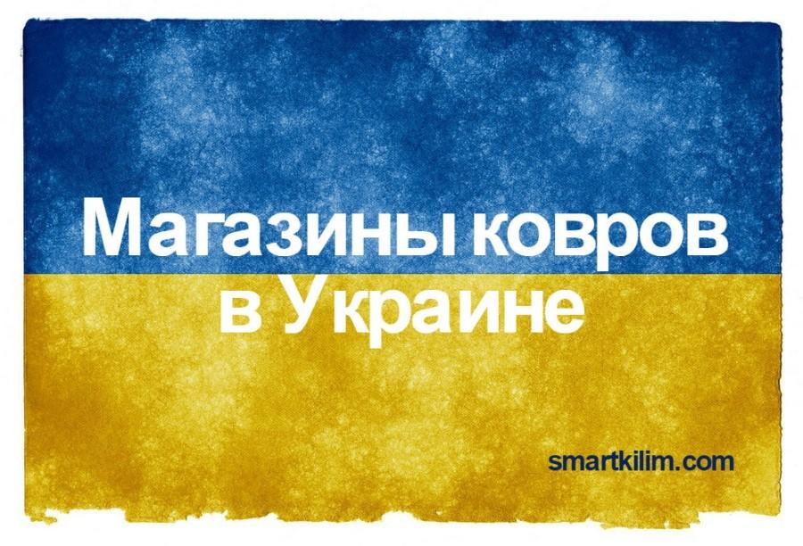 Magaziny_kovrov_v_Ukraine_Магазины ковров в Украине