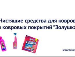 Sredstva_dlya_kovrov_Zolushka_Средства для чистки ковров Золушка