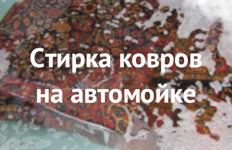 Chistka_i_stirka_kovra_na_avtomoyke_Чистка и стирка ковра на автомойке
