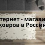 Kovrovye_internet_magaziny_v_Rossii_Ковровые интернет магазины в России
