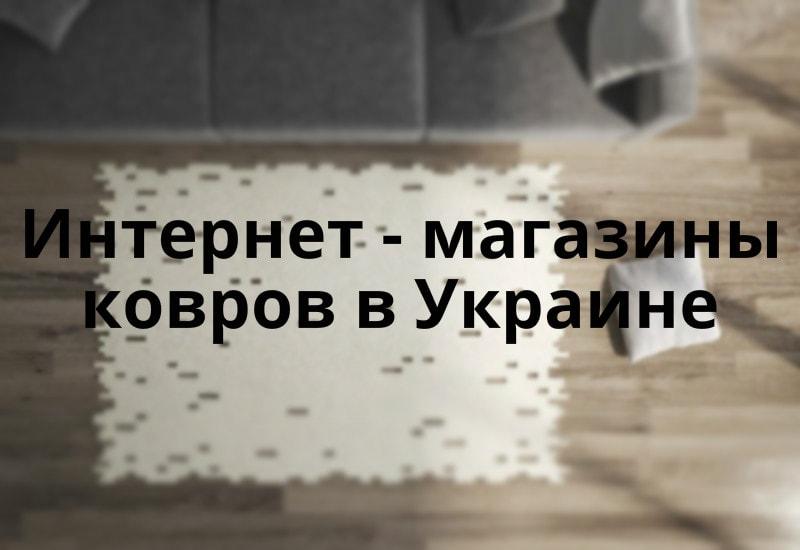 Kovrovye_internet_magaziny_v_Ukraine_Ковровые интернет магазины в Украине