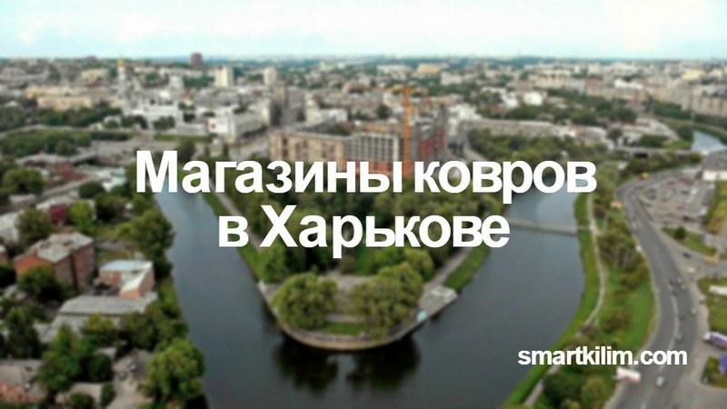 Magaziny_kovrov_v_Harkove_Магазины ковров в Харькове