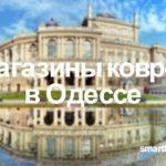 Magaziny_kovrov_v_Odesse_Магазины ковров в Одессе