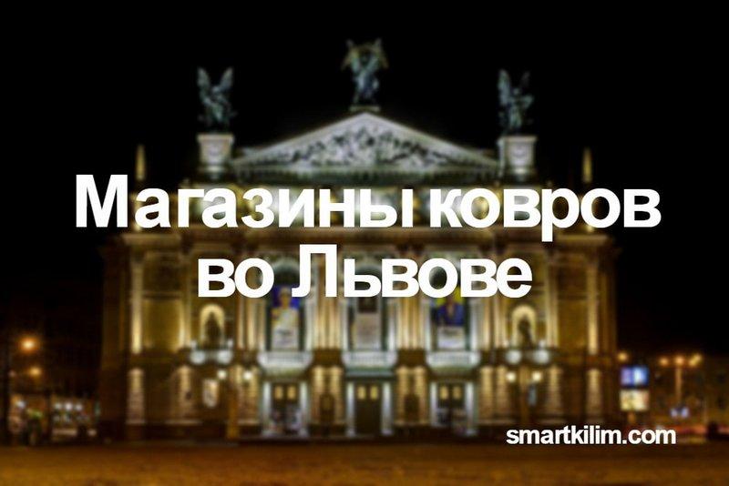 Magaziny_kovrov_vo_Lvove_Магазины ковров во Львове