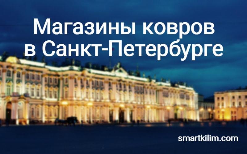 Magaziny_kovrov_SPb_Магазины ковров в Санкт-Петербурге