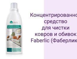 Sredstvo_dlya_chistki_kovrov_Faberlic